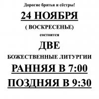 Ранняя литургия 24.11.2019